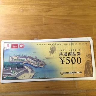 リンガーハット(リンガーハット)のリンガーハット グループ 共通お食事券 5000円分(レストラン/食事券)