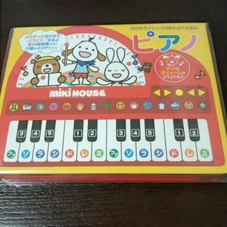 ミキハウス(mikihouse)のミキハウス ピアノ(その他)