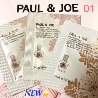 ポールアンドジョー(PAUL & JOE)の新製品❣️新品♡PAUL&JOE人気♡3種類の美容液・化粧下地♡付け比べ【01】(化粧下地)