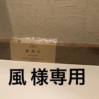 ハッチ(HACCI)の【無添加石鹸本舗】釜焚き 米ぬか石鹸(ボディソープ / 石鹸)