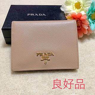 プラダ(PRADA)の良好品♡PRADA二つ折り財布♡サフィアーノ(財布)