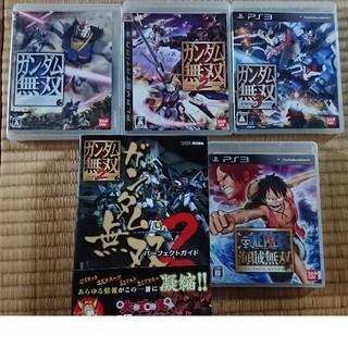 プレイステーション3(PlayStation3)のps3 ガンダム無双1.2.3と攻略本 ワンピース無双のソフトセット(家庭用ゲームソフト)