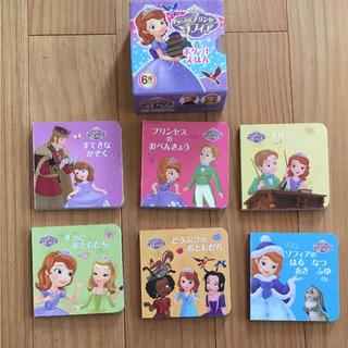ディズニー(Disney)のソフィア 本(絵本/児童書)