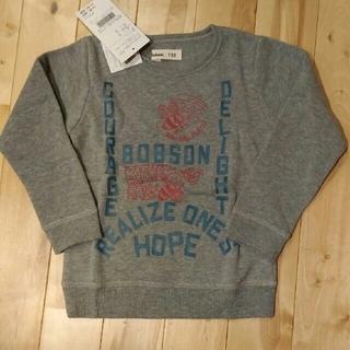 ボブソン(BOBSON)の新品未使用 BOBSONのトレーナー110(Tシャツ/カットソー)