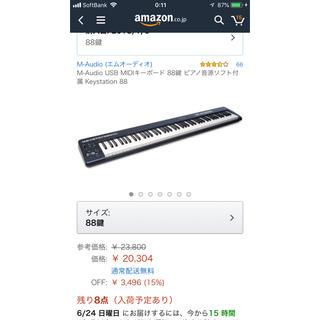 M-Audio (MIDIコントローラー)