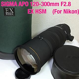 シグマ(SIGMA)のプロ清掃 ニコン SIGMA APO 120-300mm F2.8 EX HSM(レンズ(ズーム))