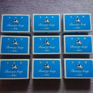ギュウニュウセッケン(牛乳石鹸)の9個セット! カウブランド 牛乳石鹸 青箱 85g×9個  石けん せっけん(ボディソープ/石鹸)