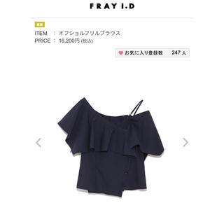 フレイアイディー(FRAY I.D)のFRAY I.D.  トップス(カットソー(半袖/袖なし))