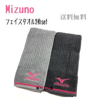 Mizuno ミズノ フェイスタオル 2枚セット タオル スポーツタオル グレー