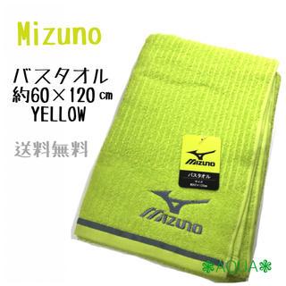 新品 Mizuno ミズノ バスタオル イエロー