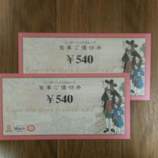 リンガーハット株主優待券1080円分(レストラン/食事券)