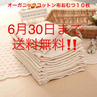 新品 オーガニックコットン 布おむつ10枚(布おむつ)