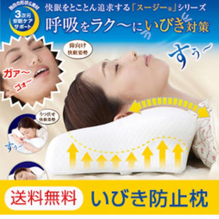 いびき防止枕♡ロータイプ(枕)