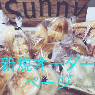 手作りパン詰め合わせセット☆オーダーページ☆