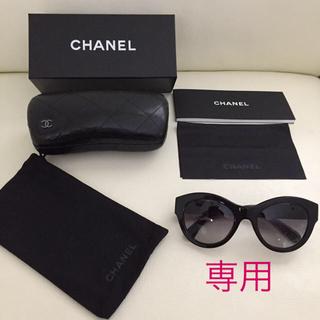 2923a7955f34 シャネル(CHANEL)ののん様 ご専用 新品 CHANEL サングラス ブラック 大人気モデル
