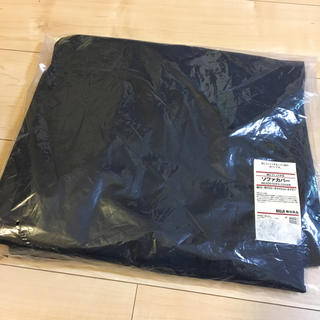 ムジルシリョウヒン(MUJI (無印良品))の新品 未使用 無印良品 体にフィットするソファカバー ネイビー ソファー カバー(ビーズソファ/クッションソファ)