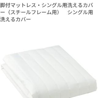ムジルシリョウヒン(MUJI (無印良品))の無印良品 脚付きマットレス用 洗えるカバー シングル(脚付きマットレスベッド)