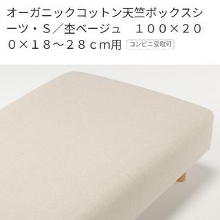ムジルシリョウヒン(MUJI (無印良品))の無印良品 ボックスシーツ 杢ベージュ シングル(シーツ/カバー)