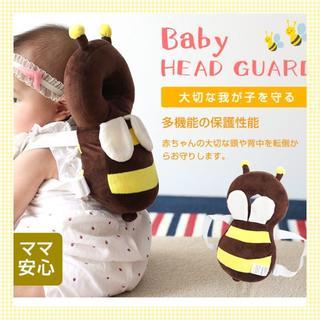 【安心♪】赤ちゃん 頭 保護 ガード ミツバチ セーフティー(その他)