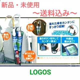ロゴス(LOGOS)のエディオン アンブレラケース★アンブレラ ケース★新品★傘(傘)