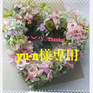 yu-n様専用(コンディショナー/リンス)