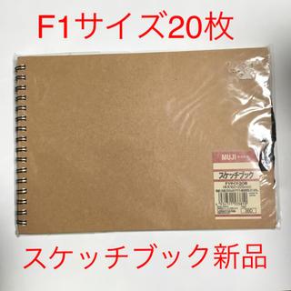 ムジルシリョウヒン(MUJI (無印良品))の無印良品スケッチブック162×225mm(スケッチブック/用紙)