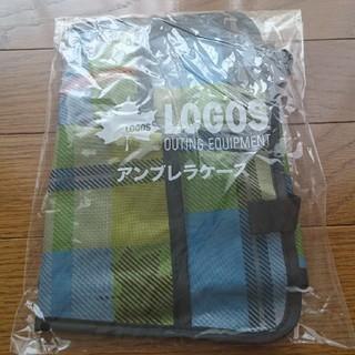 ロゴス(LOGOS)の新品未使用 ロゴス アンブレラケース(日用品/生活雑貨)
