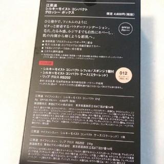 コウゲンドウ(江原道(KohGenDo))の江原道 シルキーモイスト コンパクト(ファンデーション)