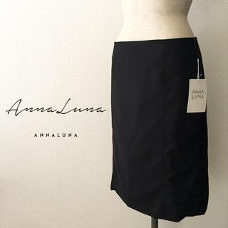 アンナルナ(ANNA LUNA)のアンナルナ☆新品タイトスカート(ひざ丈スカート)