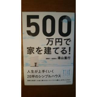500万円で家を建てる!(ビジネス/経済)