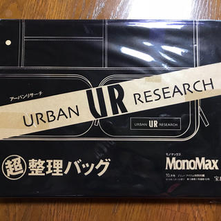 アーバンリサーチ(URBAN RESEARCH)のモノマックス アーバンリサーチ 超整理バック 付録のみ(その他)