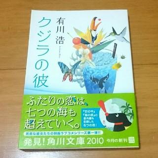 カドカワショテン(角川書店)のクジラの彼(文学/小説)