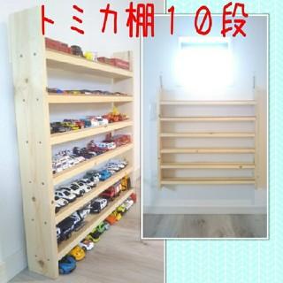 【トミカ&ミニカー収納棚10段】(家具)