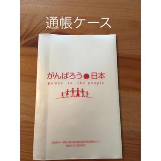 【がんばろう●日本】power to the people 通帳ケース(その他)