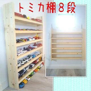 【トミカ&ミニカー収納棚8段】(家具)