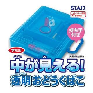 新学期に♪ 中が見える おどうぐばこ 道具箱 シンプル(その他)