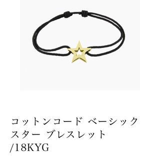 アイファニー(EYEFUNNY)のCotton cord basic star bracelet /18KYG (ブレスレット/バングル)