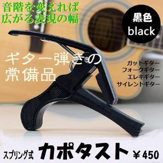 ギター弾きの常備品=表現の幅広がる=◆カポタスト◆ アコギ・エレキ・・等々に(その他)