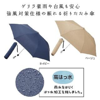 【急なゲリラ豪雨対策】スリム折り畳み傘(耐風はっ水)ネイビー(傘)