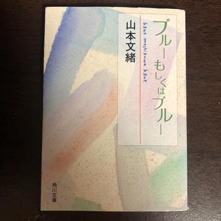 カドカワショテン(角川書店)のブルーもしくはブルー(文学/小説)