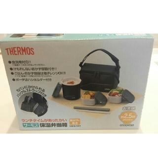 サーモス(THERMOS)のサーモスの保温お弁当箱 新品未使用(弁当用品)