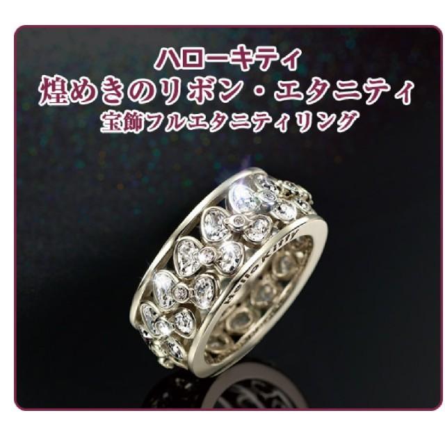 ハローキティ(ハローキティ)のハローキティ ダイヤモンド指輪 7号 レディースのアクセサリー(リング(指輪))の商品写真