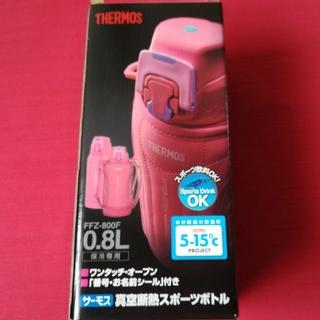 サーモス(THERMOS)のサーモス真空断熱スポーツボトル(水筒)