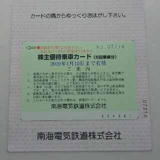 南海電鉄株主優待券(その他)