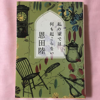 カドカワショテン(角川書店)の私の家では何も起こらない  恩田陸  角川文庫(文学/小説)