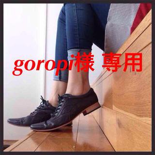 リミフゥ(LIMI feu)のgoropi様 専用(ローファー/革靴)