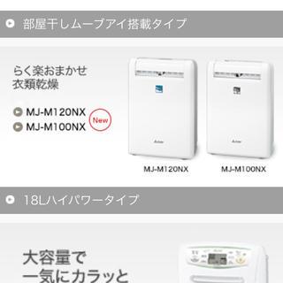 ミツビシ(三菱)のMITSUBISHI2018年製 衣類乾燥除湿機(衣類乾燥機)