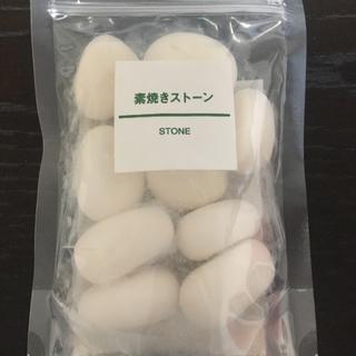 MUJI (無印良品) - 素焼きストーン
