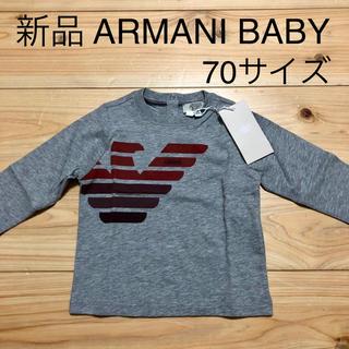 アルマーニ ジュニア(ARMANI JUNIOR)の新品 アルマーニベビー ロンT 70サイズ(Tシャツ)