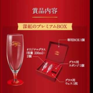 キリン(キリン)の本麒麟 プレミアムBOX 絶対もらえる!キャンペーン(アルコールグッズ)